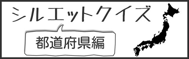 シルエットクイズ都道府県編